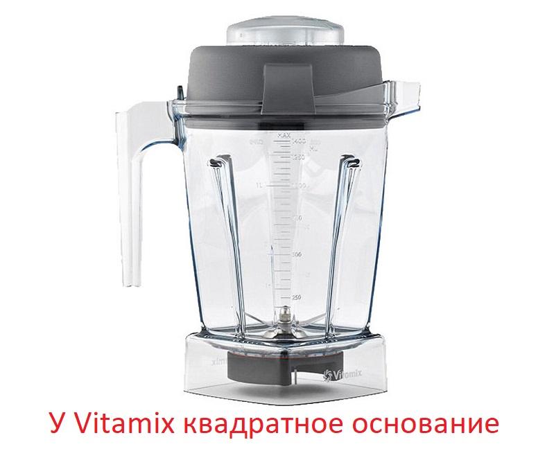 Конструкция чаши Витамикс с квадратным основанием
